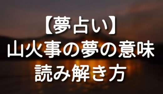 山火事の夢占いの意味と運気を上げる3つのポイント
