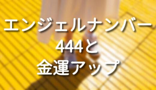 エンジェルナンバー444の金運アップの3つの意味とお金を引き寄せるコツ