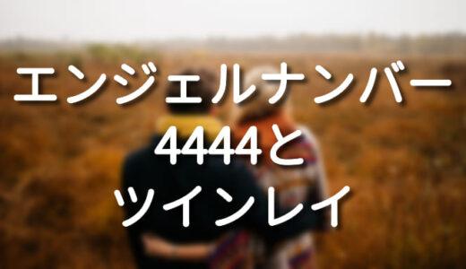 エンジェルナンバー4444はツインレイとの愛が深まる前兆!