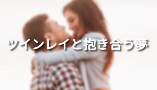ツインレイと抱き合う夢の良い意味と警告のサイン