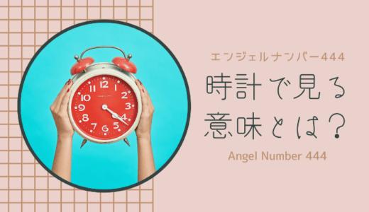 エンジェルナンバー444を時計で見る2つの意味とは?