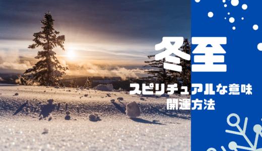 冬至のスピリチュアルな意味と開運方法3選